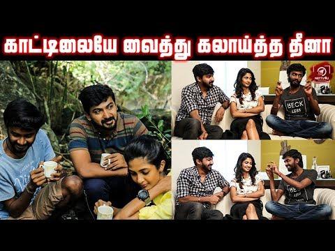 Anchorஐ கலாய்த்த KPYதீனா | Dharshan | Keerthi Pandian | Thumbaa Team Exclusive Interview | Nettv4u