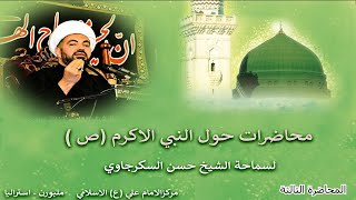 تحميل اغاني محاضرات حول سيرة النبي الاكرم (ص) لسماحة الشيخ حسن السكرجاوي - المحاظرة الثالثة MP3