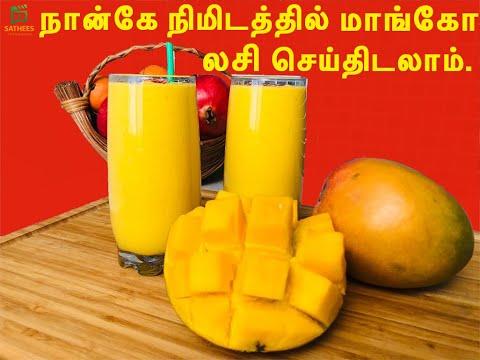 Mango Lassi recipe in tamil, Mango smoothie, summer drink, sweet lassi