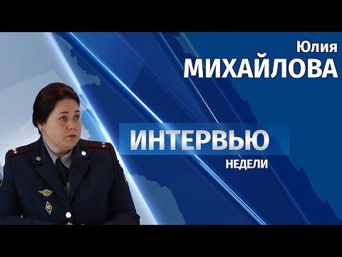 22.05.2018 Интервью # Юлия Михайлова