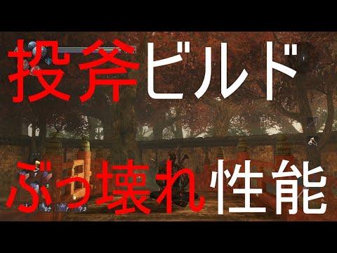 ビルド 手斧 仁王 2