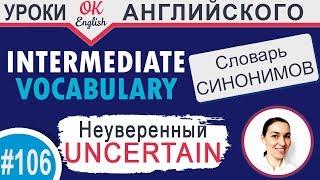 #106 Uncertain - Неуверенный 📘 Английский словарь INTERMEDIATE