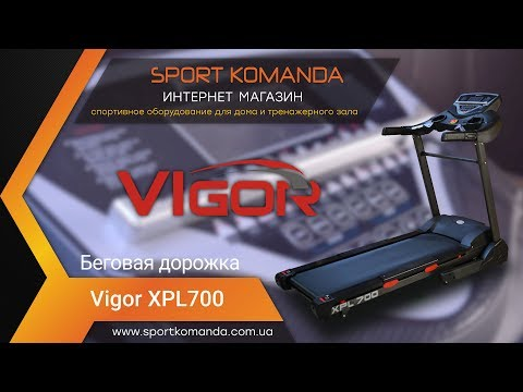 Беговая дорожка Vigоr XPL700