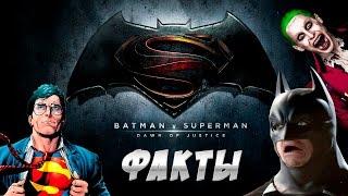 Бэтмен против Супермена на заре справедливости. ФАКТЫ О ФИЛЬМЕ