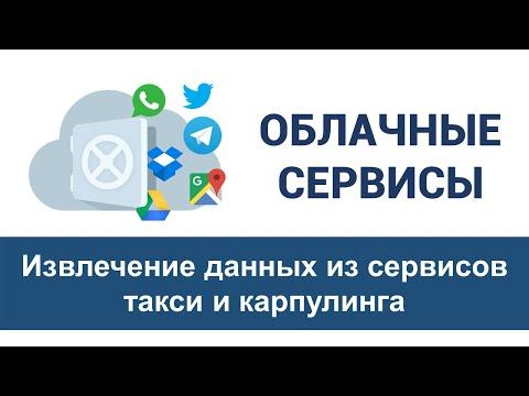 На 14 уроке специалист компании подробно рассказывает об извлечении данных из облачных хранилищ сервисов такси и карпулинга на примере Яндекс.Такси.