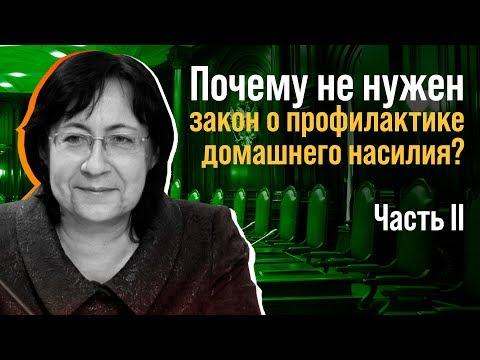Закон о профилактике домашнего насилия –  вчерашний день российского законодательства. Часть II