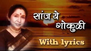 Lyrical: Saanj Ye Gokuli Full Marathi Song with Lyrics - Asha