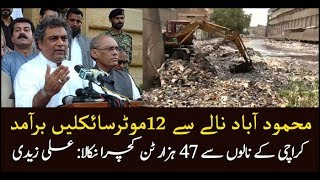 12 bikes recovered from Mehmoodabad Nullah during cleanliness drive: Ali Zaidi
