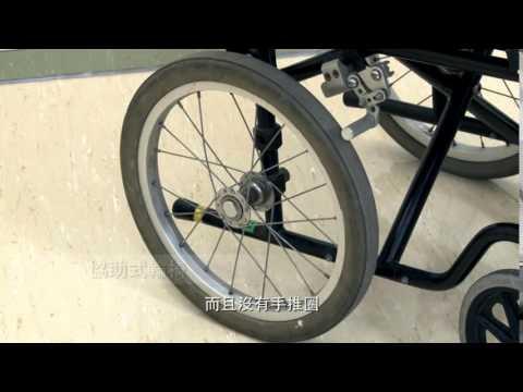 影片: 不同輪椅種類的介紹
