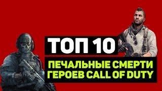 """ТОП 10 """"ПЕЧАЛЬНЫЕ СМЕРТИ ГЕРОЕВ CALL OF DUTY"""""""