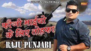 Raju-Punjabi------26------2018--Raju-PunjabiShree-Ram-Songs Video,Mp3 Free Download