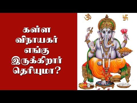 விநாயகர் ஏன் கள்ள விநாயகராக மாறினார் | Kalla vaarana pillaiyaar | Aanmiga Arputham