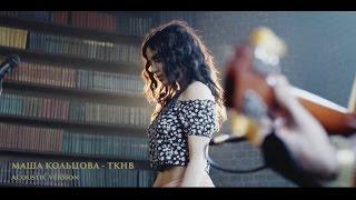 Маша Кольцова / Masha Koltsova - TKHB (Acoustic version)