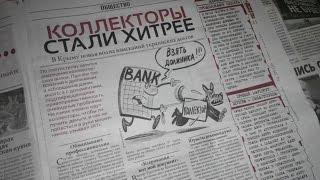 Крым в долг. Российские коллекторы вместо украинских банков