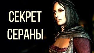 Skyrim - СЕКРЕТ СЕРАНЫ, как вылечить ее от вампиризма!