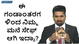 ಈ ಗಂಡಾಂತರಗಳಿಂದ ನಿಮ್ಮ ಮನೆ ಸೇಫ್ ಆಗಿ ಇದ್ಯಾ? | Money Doctor Show Kannada | EP 279