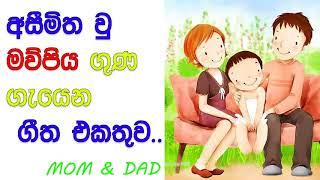 Amma Thaththa Mauw Piya Guna Gee Mom&Dad For Love 2017