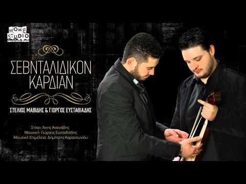Στέλιος Μαβίδης & Γιώργος Ευσταθιάδης - Σεβνταλίδικον καρδίαν