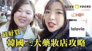 韓國三大藥妝店,哪一家最好買?Olive Young、LOHB's、lalavla|一隻阿圓