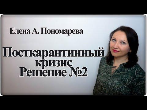 Антикризис №2. Сокращение персонала - Елена А. Пономарева