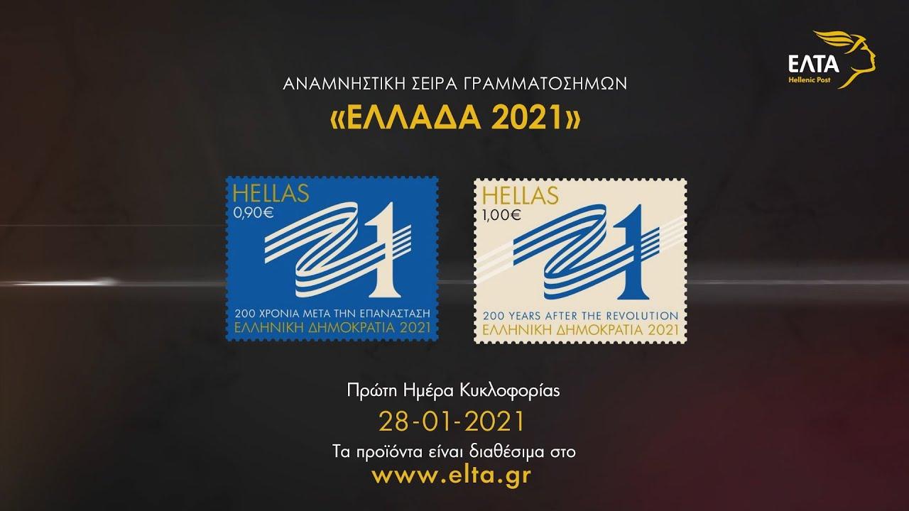 Τα πρώτα γραμματόσημα του 2021