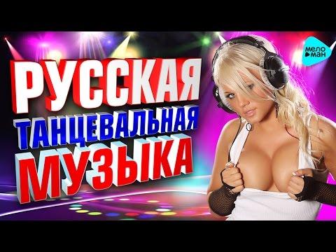 Русская танцевальная музыка 2017  Новые и лучшие треки  Хит парад любимых песен