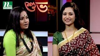 Gambar cover Shuvo Shondha | Asma Debjani | Mridula | EP 4946 | Talk Show