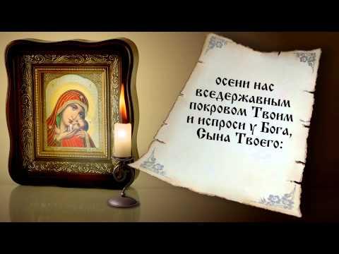 Молитва благодарственный акафист
