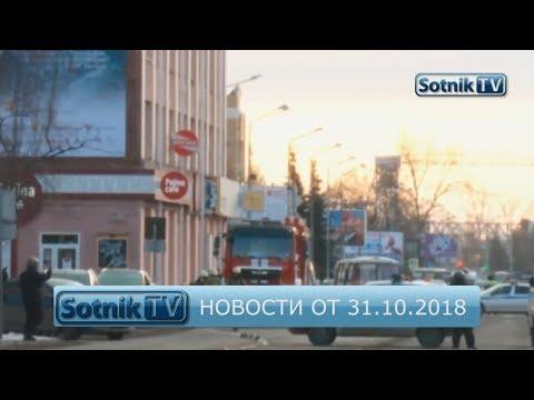 НОВОСТИ. ИНФОРМАЦИОННЫЙ ВЫПУСК 31.10.2018