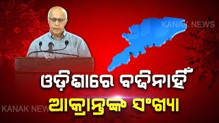 Reporter Live: No Increase Of Corona Cases In Odisha   Kanak News