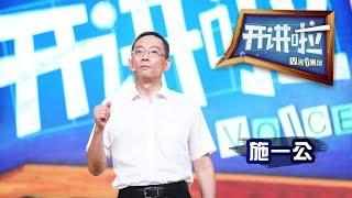 《开讲啦》清华大学副校长、著名结构生物学家施一公:知足常乐是创新的大敌 20170916 | CCTV