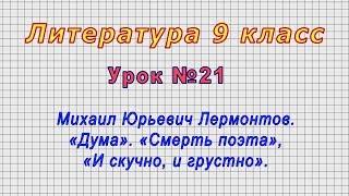 Литература 9 класс Урок 21