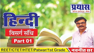 #विसर्ग_संधि _part_1 #1st_grd._teacher #REET  #si #All_exams