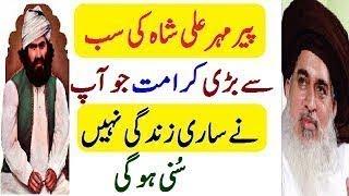 Peer Mehar Ali Shah Ki Shan Or Peer Mehr Ali Shah Ki Sub Se Bari Karamat Khadim Hussain Rizvi 2017