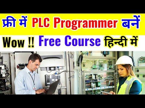फ्री PLC Programming कोर्स हिंदी में | Wow!! Complete free course | PLC, SCADA training | Jobs