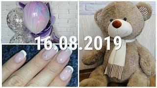 🎉16 августа 2019 🎉/ 🎁 МОЙ ДЕНЬ РОЖДЕНИЯ 🎁