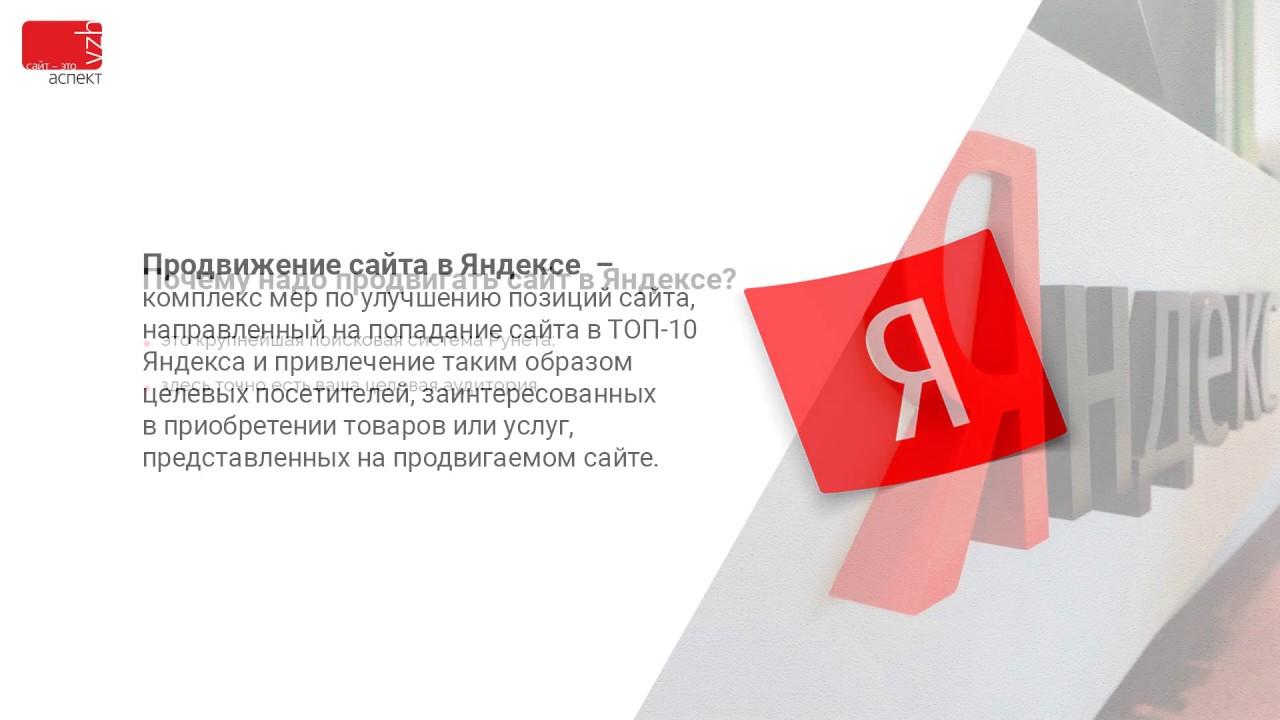 Вывод сайта в топ яндекс Новохохловская презентация создание сайта группы