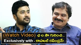 Chi La Sow Director Rahul Ravindran Exclusive interview | Filmibeat Telugu