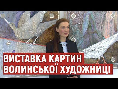 Волинська художниця презентувала виставку картин - YouTube