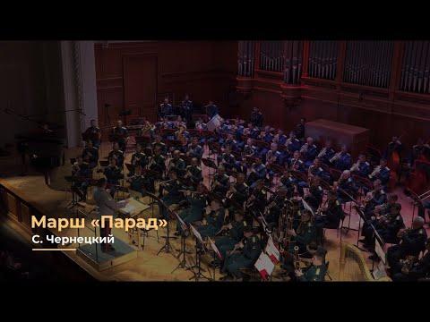 "March ""Parade"" (Semeon Tchernetsky, 1940) / Марш ""Парад"" (Семён Чернецкий)"