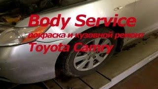 Ремонт и покраска бампера,крыла Toyota Camry XV40