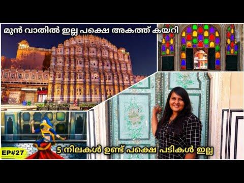 953 ജനാലകൾ !! Hawa Mahal-ന്റെയും City Palace-ന്റെയും അകത്തേക്ക് ഇറങ്ങി ചെന്നപ്പോൾ Jaipur Pink City