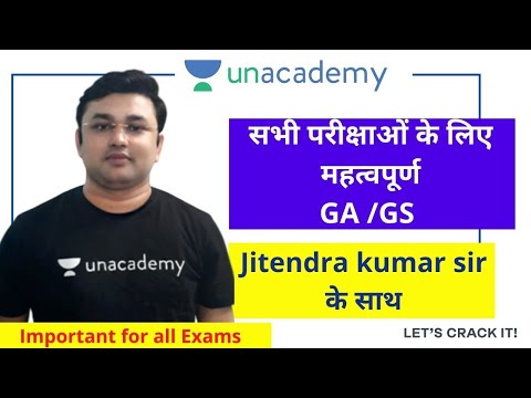 Most Expected GA/GS Questions   SSC CGL 2020   Important for all Exams   Jitendra Kumar
