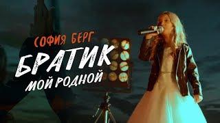 София Берг - Братик мой родной (2018) 0+