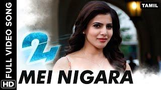 Mei Nigara Full Video Song | 24 Tamil Movie