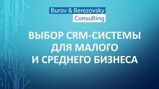 Выбор CRM-системы для малого и среднего бизнеса