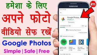 How to Use Google Photos in Hindi - Google Photos App इस्तेमाल करने का पूरा प्रोसेस | Google Photos  IMAGES, GIF, ANIMATED GIF, WALLPAPER, STICKER FOR WHATSAPP & FACEBOOK