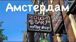 Амстердам. Проституция. Кофешопы. жилье и цены в Амстердаме.