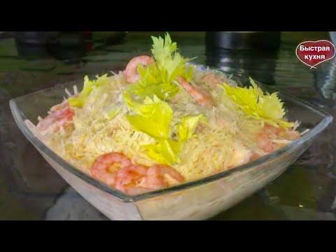 Лёгкий салат с креветками и .... Этот салат как наркотик - осторожно :) !