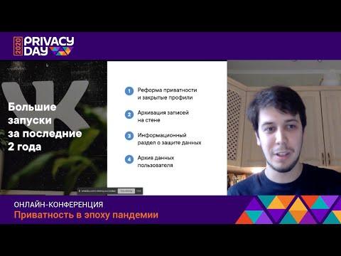 ВКонтакте: Как сделать персональные архивы данных для миллионов пользователей / Privacy Day 2020